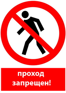 знаки безопасности по охране труда в картинках